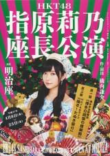 博多少女歌舞伎 『博多の阿国の狸御殿』