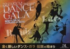 プレミアム・ダンス・ガラ PREMIUM DANCE GALA