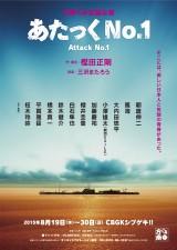 方南ぐみ企画公演「あたっくNO.1」omote