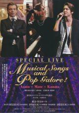 姿月あさと × マテ・カマラス × 伊礼彼方-Musical Songs and Pop Galore! -