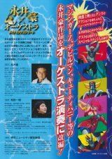 永井豪×オーケストラダイナミックコンサート~映像とオーケストラサウンドで蘇る永井豪の世界~ura