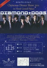 Chiristmas Dinner Show 2016 in Hotel Grand Palace DIAMOND★DOGS