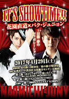 花園直道×パク・ジュニョンコラボライブ『IT'S SHOWTIME!!』