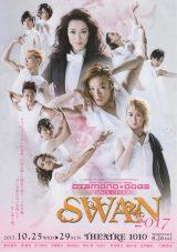 """D-☆"" Cruising Show DANCE OPERA『SWAN 2017』"