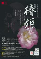 '17名古屋二期会オペラ公演『ラ・トラヴィアータ』