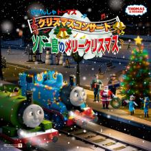 きかんしゃトーマス クリスマスコンサート「ソドー島のメリークリスマス」