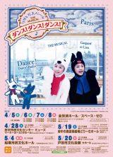 ミュージカル『リサとガスパール THE MUSICAL ダンス!ダンス!ダンス!』
