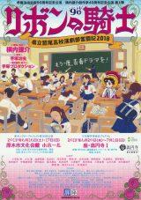 劇団扉座第62回公演 『リボンの騎士-県立鷲尾高校演劇部奮闘記2018-』