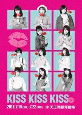 Team8【KISS KISS KISS】