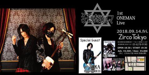 狂奏カルマ 1st ONEMAN-Live