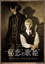 LIVE THEATER『Royal Scandal~秘恋の歌姫[ディーヴァ]』
