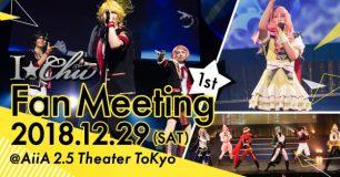 アイ★チュウ ザ・ステージ 1st Fan Meeting