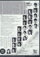 劇団扉座 第64回公演 『新浄瑠璃 百鬼丸~手塚治虫『どろろ』より~』