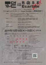 アイ★チュウ ザ・ステージ 〜Rose Écarlate deux〜