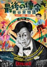 『最後の伝令 菊谷栄物語 -1937津軽~浅草-』