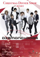 DIAMOND☆DOGS Christmas Dinner Show 2020