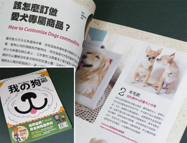 2016Y 我の狗情報誌報導 Vol.55刊登內容P63