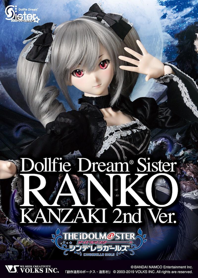 Ranko Kanzaki from Idolmaster Cinderella Girls is also getting a re-release as a Dollfie Dream!