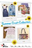 <span>2020年7月28日〜8月2日</span>Summer Craft Collection