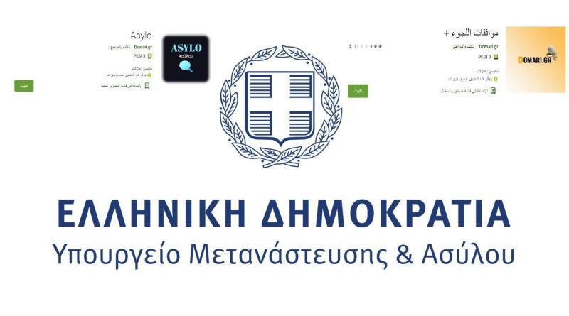 تطبيق موافقات اللجوء في اليونان
