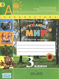 Плешаков мир учебник окр 3 часть 2 класс гдз