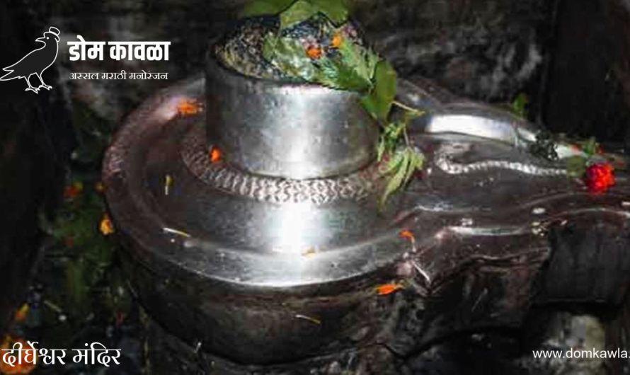 Dirgheshwar Nath Mandir  दीर्घायुष्य देणाऱ्या मंदिराची कहाणी