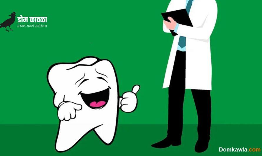 Teeth Care दातांची काळजी घेण्याचे हे सोपे घरगुती उपाय