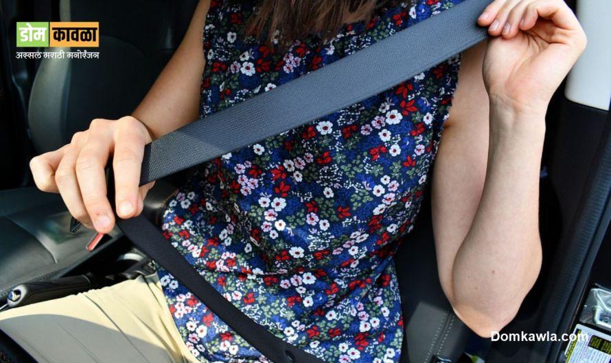 History of Seat Belts ज्यामुळे अनेक प्रवाशांचे जीव वाचले अशा सीट बेल्ट चा रंजक इतिहास