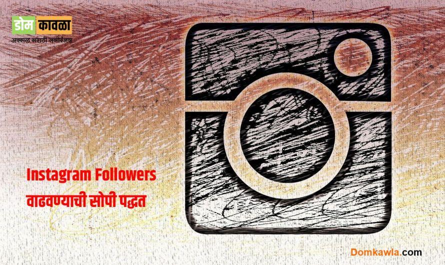 Instagram Followers वाढवण्याची 2020 मधील नवीन पद्धत
