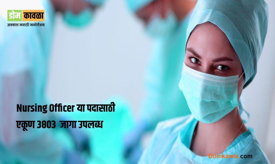 AIIMS Recruitment नर्सिंग या पदासाठी एकूण 3803  जागा उपलब्ध