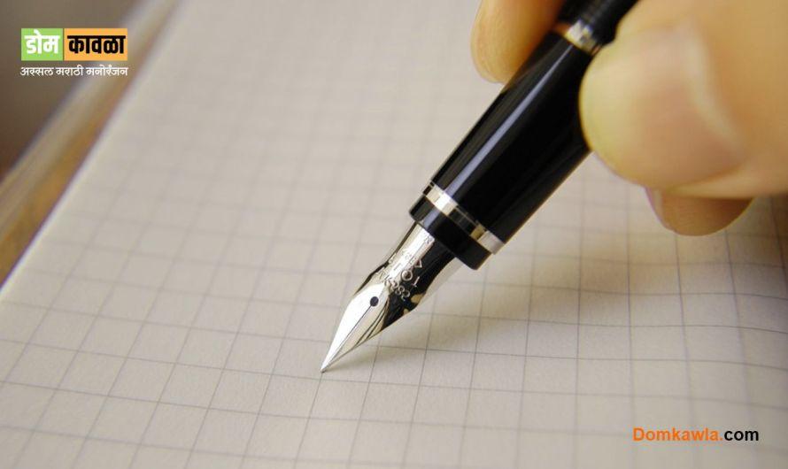 why judge breaks nib of pen after death sentence in Marathi  जज आपल्या पेनची निब का तोडतात?