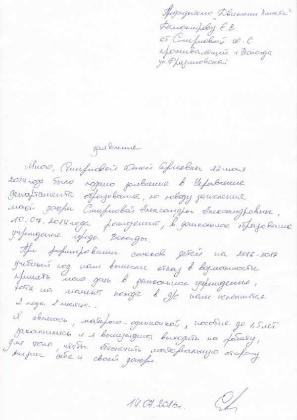 Судья Волкова Юлия Сергеевна Фото