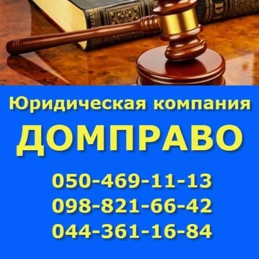 юридическая консультация недвижимость к
