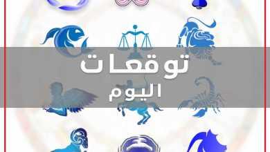 Photo of حظك اليوم الأحد 22/11/2020 ماغي فرح | الابراج اليوم 22 نوفمبر 2020 ماغي فرح