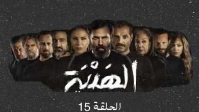 Photo of حصريا مسلسل الهيبة الحلقة 15 الجزء الرابع