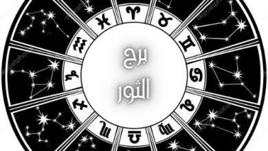 Photo of جاكلين عقيقي توقعات برجك الثور اليوم الثلاثاء 19/1/2021
