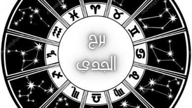 Photo of جاكلين عقيقي توقعات برجك الجدي اليوم الثلاثاء 19/1/2021