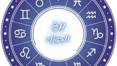 Photo of توقعات برجك الجوزاء مع جاكلين عقيقي اليوم الخميس 14/1/2021