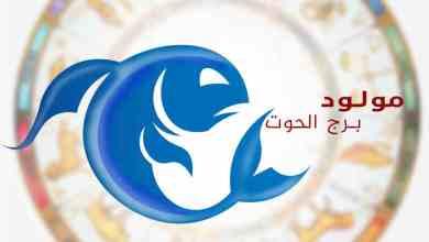 Photo of توقعات برجك الحوت اليوم الأثنين 11/1/2021 على جميع الأصعدة