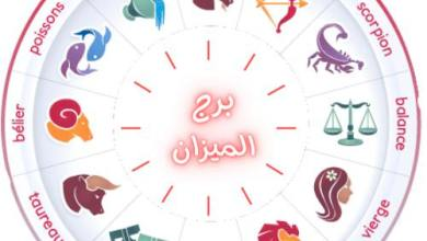 Photo of توقعات برجك الميزان مع جاكلين عقيقي اليوم السبت 16/1/2021