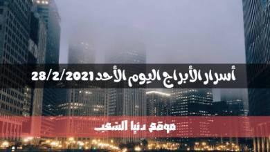أسرار برجك الأحد 28/2/2021 | توقعات حظ اليوم 28 فبراير \ صفر 2021