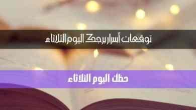 Photo of أسرار برجك اليوم الثلاثاء 9/2/2021 | توقعات الأبراج اليوم 9 فبراير \ شباط 2021
