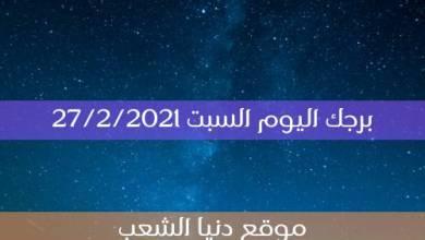حظك اليوم السبت 27/2/2021   الأبراج اليوم 27 فبراير 2021 برجك