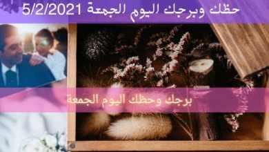 Photo of توقعات حظك اليوم الجمعة برجك 5-2-2021 | برج اليوم 5 فبراير 2021 برجك