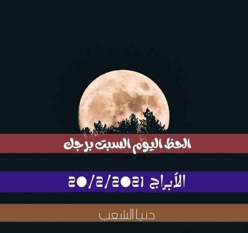 برجك اليوم السبت 20/2/2021   الحظ والأبراج اليومية اليوم 20 صفر 2021