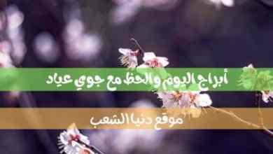 جوي عياد وأبراج الأثنين 1/3/2021 | حظ اليوم والتوقعات 1-3-2021 برج