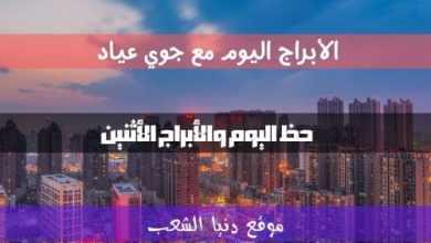 Photo of حظ الأبراج اليوم الأثنين 22-2-2021 | جوي عياد وحظك اليوم 22 صفر/شباط