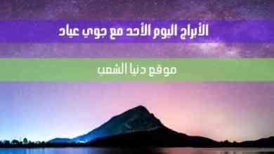 Photo of جوي عياد وأبراج الأحد 28/2/2021 | حظ اليوم والتوقعات 28-2-2021 برج