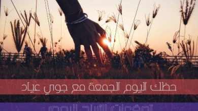حظ الأبراج اليوم الجمعة 12/2/2021 جوي عياد | وتوقعات اليوم 12 فبراير/شباط 2021