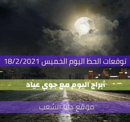 حظ الأبراج اليوم الخميس 18-2-2021 | جوي عياد وحظك اليوم 18 صفر/شباط